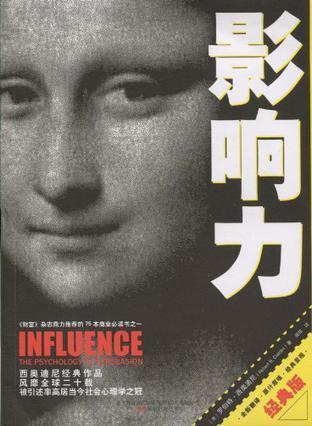 1月好书推荐《影响力》